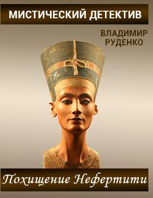 Похищение Нефертити