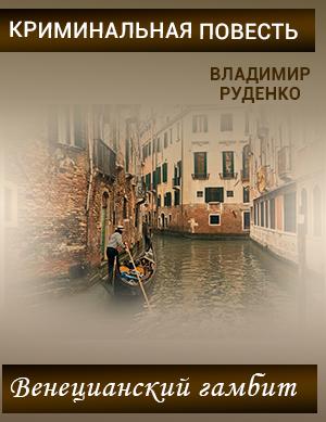 Венецианский гамбит